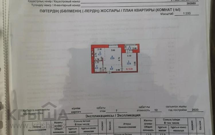 2-комнатная квартира, 44 м², 7/12 этаж, Е-32 — Коргалжинское шоссе за ~ 15 млн 〒 в Нур-Султане (Астана), Есиль р-н