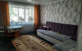 3-комнатная квартира, 55.4 м², 1/5 этаж, Парковая улица 82 за 9 млн 〒 в Рудном