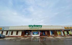 Магазин площадью 2500 м², 3 трасса за 75 млн 〒 в Шубарсу