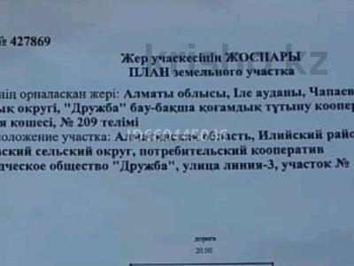 Дача с участком в 6 сот., Илийский за 7 млн 〒 в Чапаеве — фото 3