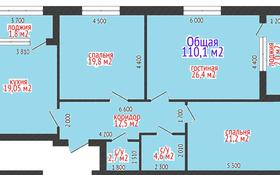 3-комнатная квартира, 110.1 м², 5/6 этаж, Баймагамбетова — Садовая за ~ 25.3 млн 〒 в Костанае