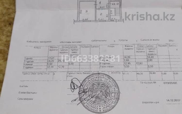 3-комнатная квартира, 92.1 м², 1/3 этаж, мкр Нурсат 199 за 26 млн 〒 в Шымкенте, Каратауский р-н