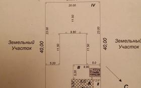 Склад бытовой 8000 соток, Бойыт Ата 16А за 150 000 〒 в Карабастау