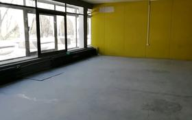 Офис площадью 81 м², улица Казыбек Би 49 за 1 900 〒 в Таразе