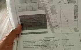 Участок 6 га, улица Шайкорган за 2.6 млн 〒 в Талдыкоргане