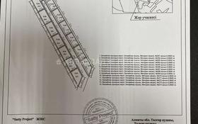 Участок 6 соток, Горнолыжный курорт Табаган — Мичурина за 4.5 млн 〒 в
