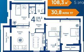 4-комнатная квартира, 108.3 м², 5/18 этаж, проспект Шахтёров 52Б за 30.8 млн 〒 в Караганде, Казыбек би р-н