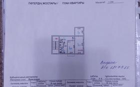3-комнатная квартира, 60 м², 3/5 этаж, Авангард 4 13 за 17 млн 〒 в Атырау