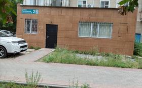 Магазин площадью 101 м², Рыскулбекова 2 — Абылай хана за 30 млн 〒 в Нур-Султане (Астане), Алматы р-н