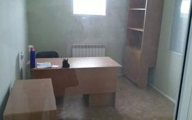 Офис площадью 15 м², улица Тайбурыл 23 за 1 500 〒 в Нур-Султане (Астане), Сарыарка р-н