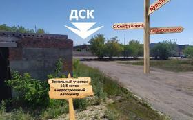 Зем.участок с Автоцентром за 39.5 млн 〒 в Караганде, Казыбек би р-н