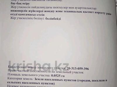 Участок 5.25 соток, Бостандыкский р-н, мкр Ремизовка за 7 млн 〒 в Алматы, Бостандыкский р-н