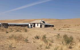 кошара с земельным участком 100га за 75 млн 〒 в