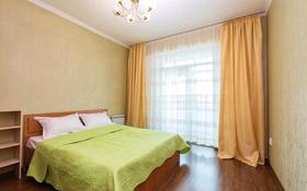 3-комнатная квартира, 90 м², 14/23 этаж посуточно, Достык 97 за 20 000 〒 в Алматы, Медеуский р-н