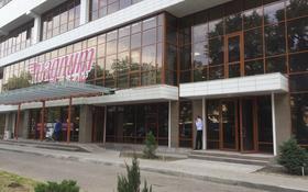 Помещение площадью 720 м², Гоголя — Каирбекова за 6 млн 〒 в Алматы, Медеуский р-н