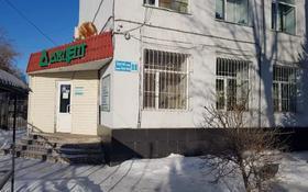 Офис площадью 533 м², Толстого 98 за 38 млн 〒 в Павлодаре