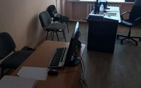 Офис площадью 21 м², Н.Назарбаева 31/1 за 16 000 〒 в Павлодаре