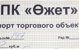 Контейнер площадью 30 м², Алатауский р-н, мкр Ожет за 3 млн 〒 в Алматы, Алатауский р-н