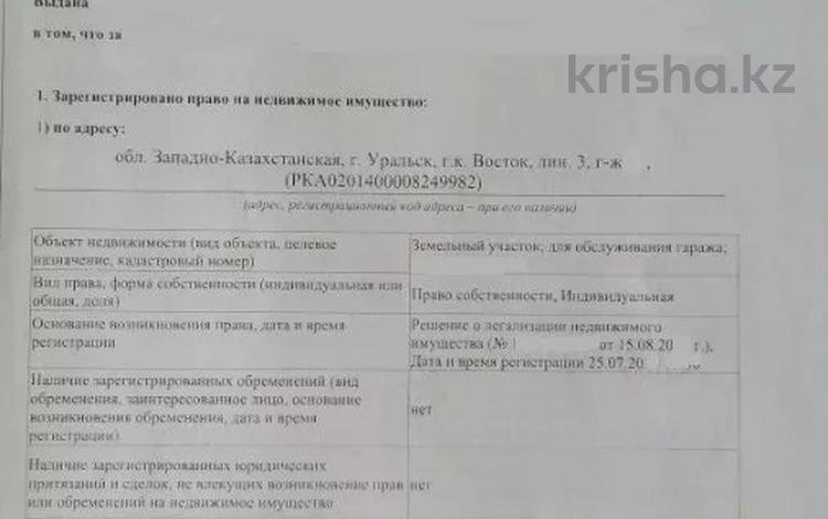 Гараж кооператив за 400 000 〒 в Уральске