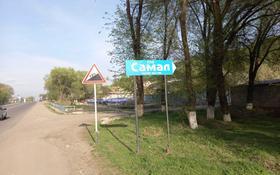 Дача с участком в 6 сот., Самал-2 254 за 19 млн 〒 в Туздыбастау (Калинино)
