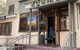 Помещение под различный вид деятельности за 63 млн 〒 в Алматы, Медеуский р-н
