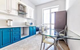 3-комнатная квартира, 140 м², 6/9 этаж посуточно, Кабанбай батыра 60/3 за 18 000 〒 в Нур-Султане (Астана), Есиль р-н