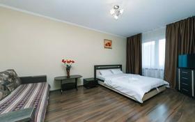 3-комнатная квартира, 68 м² посуточно, Сатпаева 16 — Ауельбекова за 12 000 〒 в Кокшетау