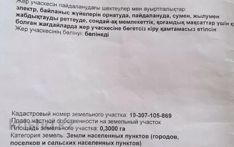 Участок 30 соток, Кенау Ушкайык 7 за 12 млн 〒 в Туркестане