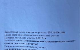 Участок 6.1 сотка, мкр Теректы за 6.9 млн 〒 в Алматы, Алатауский р-н