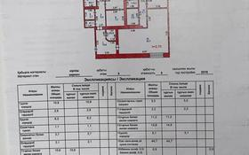 5-комнатная квартира, 143 м², 5/9 этаж, Байзакова 133 за 36 млн 〒 в Павлодаре