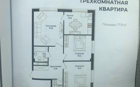 3-комнатная квартира, 78 м², 10/10 этаж, Сейфуллина — Сатпаева за 57 млн 〒 в Алматы, Бостандыкский р-н