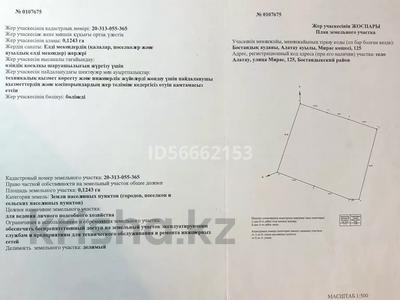 Участок 10 соток, мкр Алатау 87 за 60 млн 〒 в Алматы, Бостандыкский р-н — фото 2