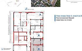 2-комнатная квартира, 66 м², 5/9 этаж, Розыбакиева 320 — Ескараева за 44.9 млн 〒 в Алматы, Бостандыкский р-н