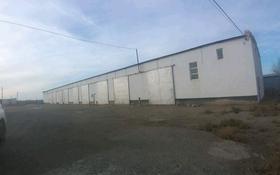 Помещение площадью 10000 м², Промзона за 200 000 〒 в Кульсары