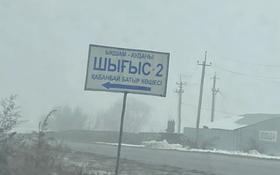 Участок 6 соток, Алатауская трасса — Валиханова за 6.5 млн 〒 в Туздыбастау (Калинино)