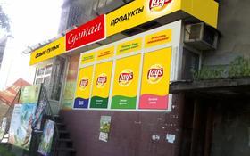 Магазин площадью 120 м², Абдулиных 49 за 80 млн 〒 в Алматы, Медеуский р-н