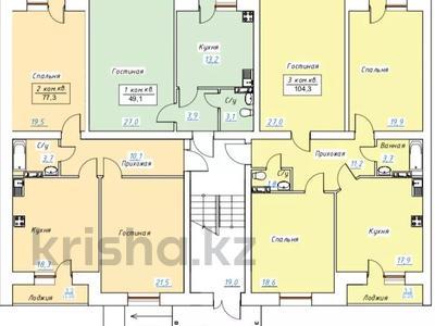 2-комнатная квартира, 77.3 м², Мкрн Батыс 3 за ~ 8.9 млн 〒 в Актобе, мкр. Батыс-2