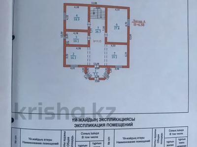 11-комнатный дом, 275 м², 7.5 сот., Орынтай — Бесагаш за 78 млн 〒 в Бесагаш (Дзержинское) — фото 27