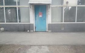 Помещение площадью 231.7 м², Гагарина за 12.5 млн 〒 в Риддере