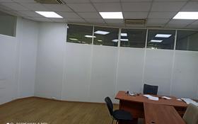 Офис площадью 35.75 м², Нусупбекова 11/9 за 1 500 〒 в Алматы, Медеуский р-н