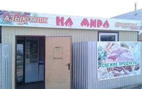 Магазин площадью 18 м², Мира 2 за 800 000 〒 в Аксае