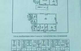 10-комнатный дом, 250 м², 7 сот., улица Муканова 137 — Гоголя за 83 млн 〒 в Алматы, Алмалинский р-н