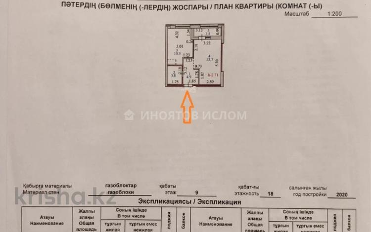 1-комнатная квартира, 36.8 м², 9/18 этаж, Кабанбай Батыра 49 — Бухар жырау за 13.8 млн 〒 в Нур-Султане (Астана), Есиль р-н