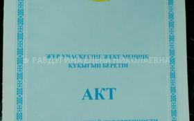 Участок 10 соток, Дулатова за 17.5 млн 〒 в Нур-Султане (Астана), Сарыарка р-н