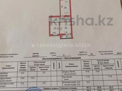2-комнатная квартира, 60 м², 6/10 этаж, Алихана Бокейханова 15 — Бухар жырау за 24.3 млн 〒 в Нур-Султане (Астана), Есиль р-н — фото 13
