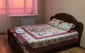 1-комнатная квартира, 42 м², 3/5 этаж посуточно, Тауелсиздик 4 — Алии Молдагуловой за 6 000 〒 в Актобе, мкр. Батыс-2