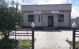 Магазин площадью 142 м², Бобровка 25Д — Центральная за 27 млн 〒 в Семее