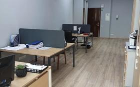 Офис площадью 105 м², Ауэзова 60 — Жамбыла за 5 600 〒 в Алматы, Алмалинский р-н