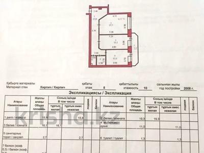 2-комнатная квартира, 67 м², 8/10 этаж, Сейфуллина 4/2 — Мухтара Ауэзова за 20.3 млн 〒 в Нур-Султане (Астана), Сарыарка р-н — фото 6