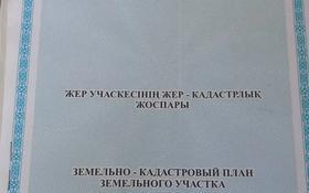 Участок 12 соток, Ауэзова — Облепиховая за ~ 5 млн 〒 в Павлодаре